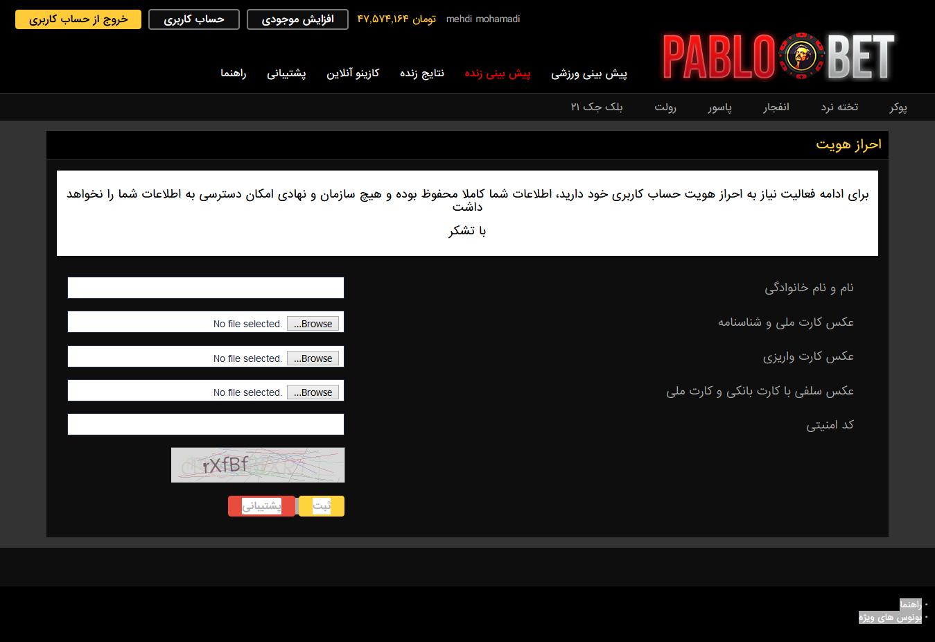 دزدی سایت پابلوبت از کاربران