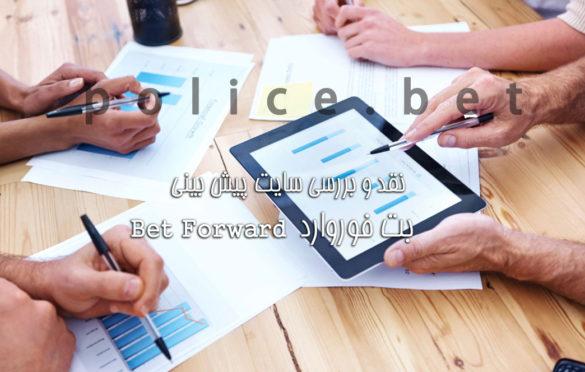 سایت بت فوروارد betforward