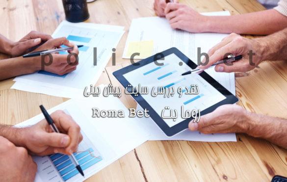 سایت رومابت