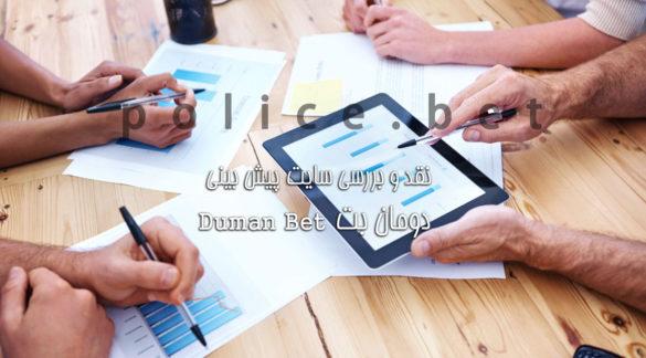 نقد و بررسی سایت پیش بینی دومان بت - Dumanbet