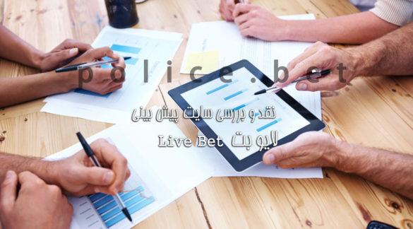 نقد و بررسی سایت پیش بینی لایو بت Live Bet