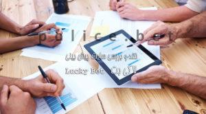 نقد و بررسی سایت پیش بینی لاکی بت – Lucky Bet