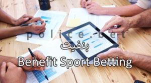 بنفیت | سایت شرط بندی ورزشی و پیش بینی کازینو بنفیت