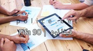 سایت پیش بینی فیفا نود fifa 90 | کازینوی آنلاین و پیش بینی فوتبال