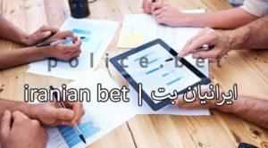سایت پیش بینی ایرانیان بت ( iranian bet )
