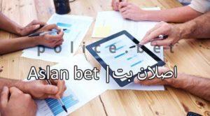 سایت پیش بینی اصلان بت ( Aslan Bet )