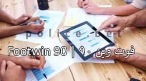 سایت پیش بینی فوت وین۹۰ ( footwin 90 )