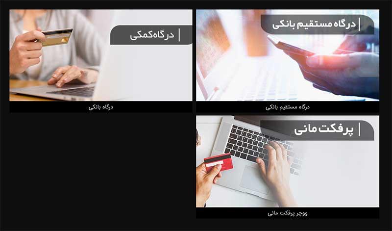 سایت شرطبندی با درگاه بانکی مستقیم