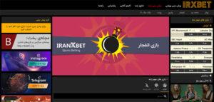 سایت شرط بندی ایران ایکس بت