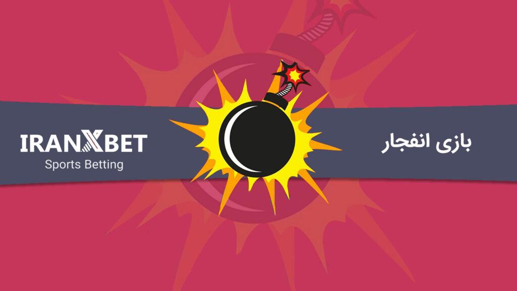 سایت بازی انفجار ایران ایکس بت