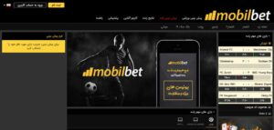 سایت شرط بندی موبایل بت Mobile Bet