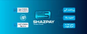 درگاه شزپی (shazpay) چیست و چه کاربردی دارد؟